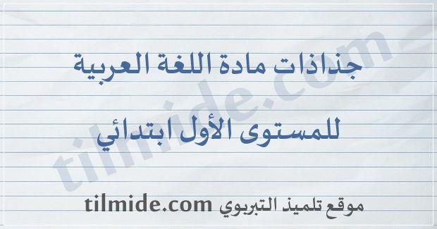 جذاذات اللغة العربية للمستوى الأول ابتدائي