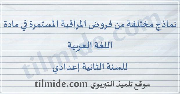 فروض مادة اللغة العربية للسنة الثانية إعدادي