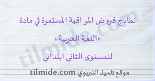 فروض اللغة العربية للمستوى الثاني ابتدائي