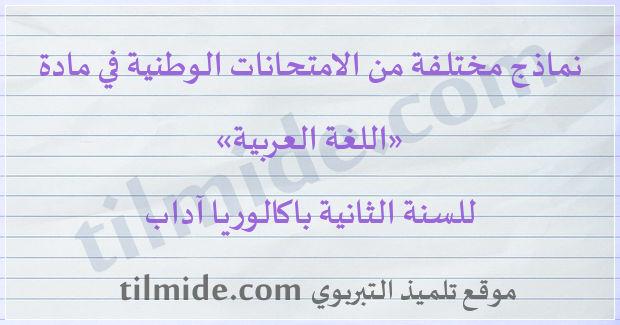 امتحانات وطنية في اللغة العربية للسنة الثانية باكالوريا آداب - موقع تلميذ  التربوي